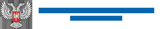 Официальный сайт ДНР