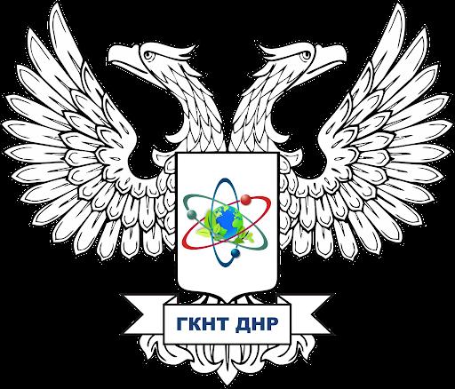 Государственный комитет по науке и технологиям ДНР